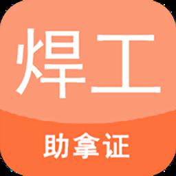 焊工证考试题库appv1.0 安卓版