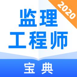监理工程师宝典app