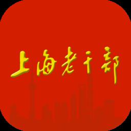 上海老干部v2.0.8 安卓版