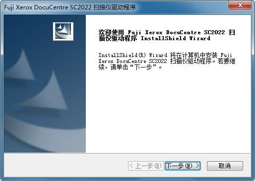富士施乐SC2022扫描仪驱动程序