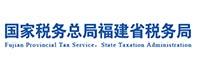 国家税务总局福建省税务局