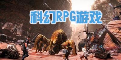 科幻RPG游戏