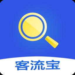 客流宝appv1.0.1 安卓版