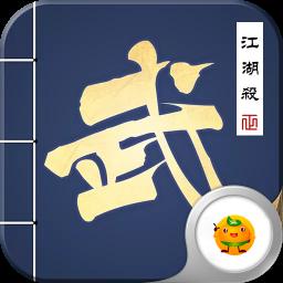 江湖杀变态版v1.0 安卓版