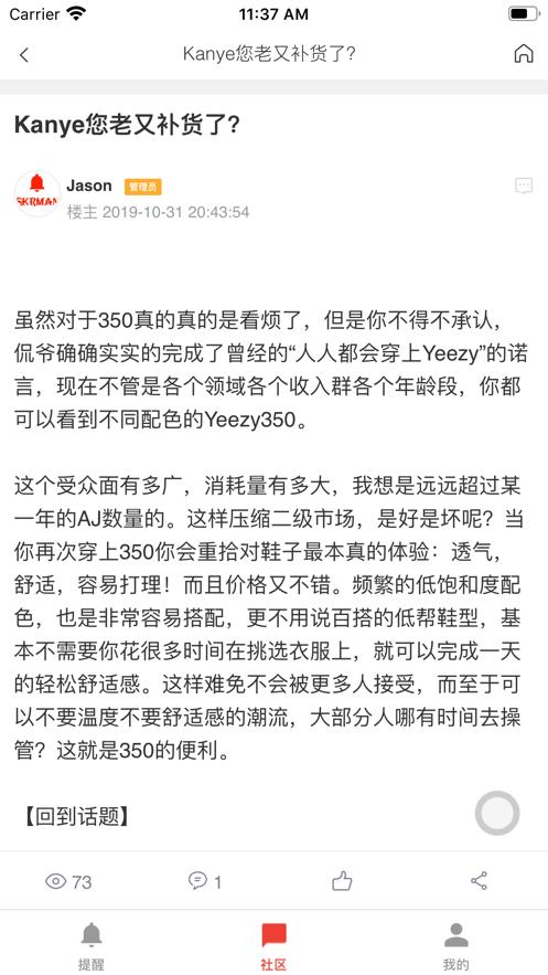 skr达人最新版 v6.5 安卓版 2