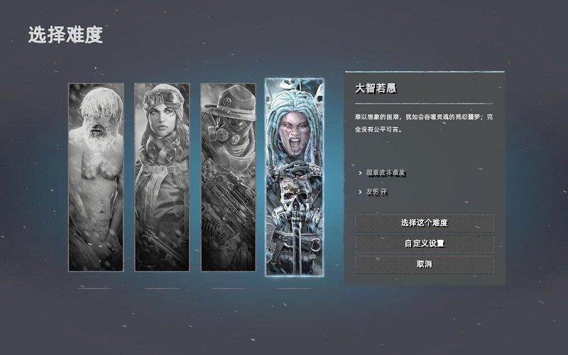 废土3游侠中文补丁 v3.0 完整版 0