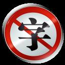 航天金税字体补丁自动安装版