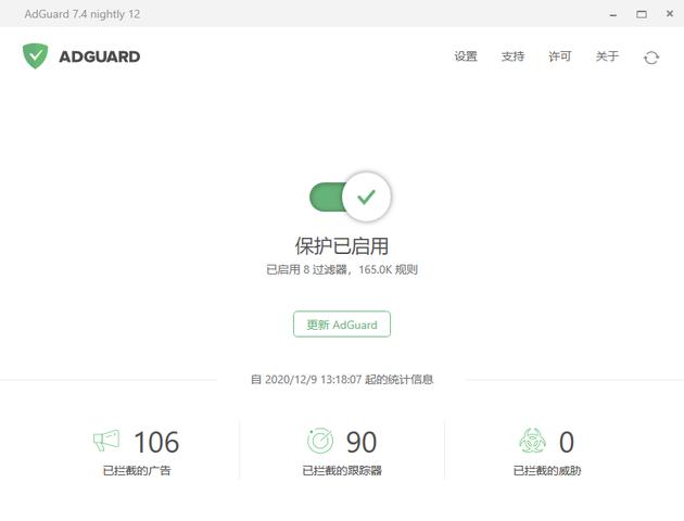adguard广告拦截器便携版软件