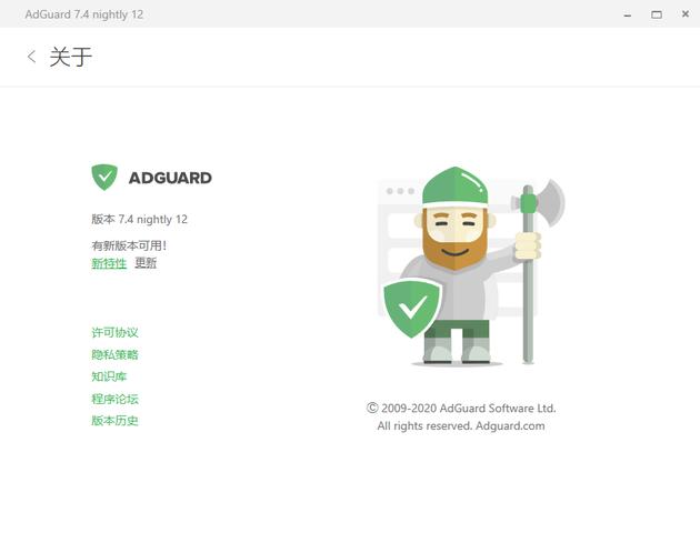 adguard广告拦截器便携版 v7.4.3161.0 绿化版 0