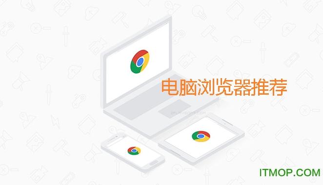 比较好用的电脑浏览器推荐_电脑浏览器推荐简
