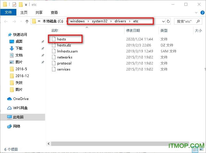 hosts文件位置以及如何修改hosts文件