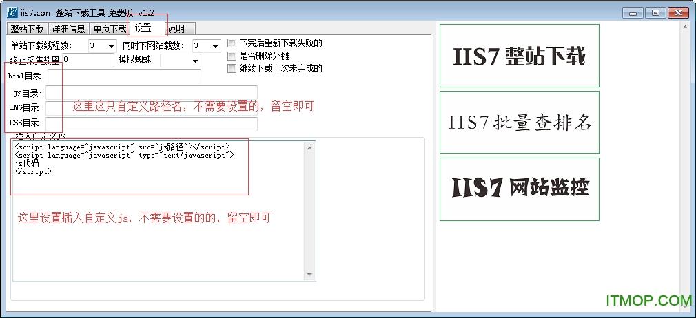 IIS7整站下载工具