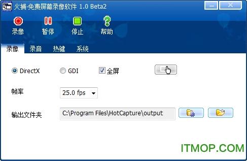 火捕免费屏幕录像软件