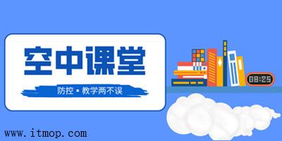空中课堂在线直播_免费空中课堂软件_空中课堂app下载
