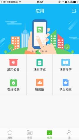 ��家教育�W�j云�n堂 v3.0 安卓免�M版 0