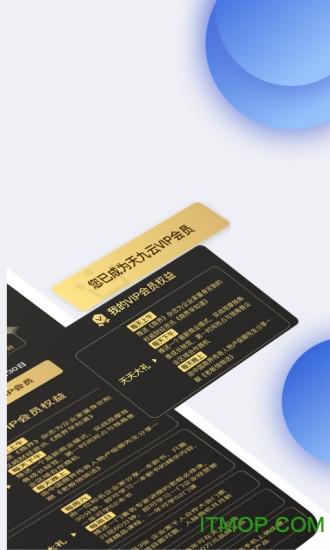 天九老板云app