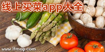 线上买菜app