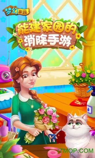 华为梦幻家园游戏下载