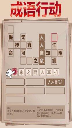成语西游传 v1.0.2 安卓版 0