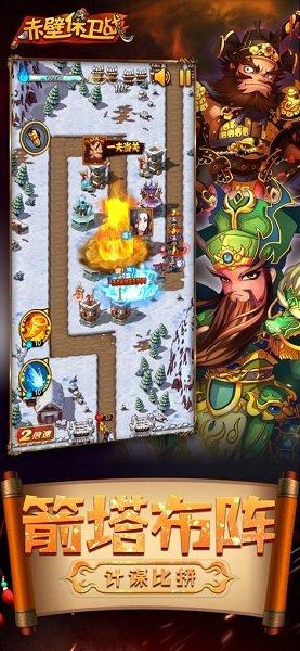 赤壁保卫战官网苹果版 v1.0 iPhone版 2