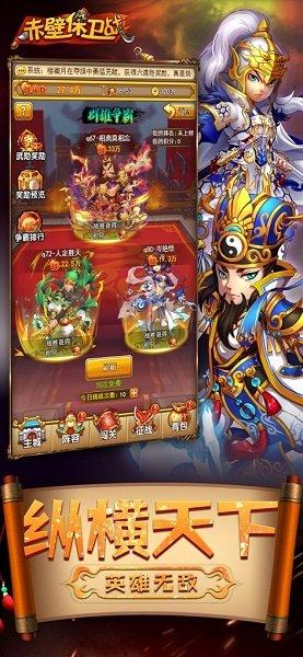 赤壁保卫战官网苹果版 v1.0 iPhone版 3