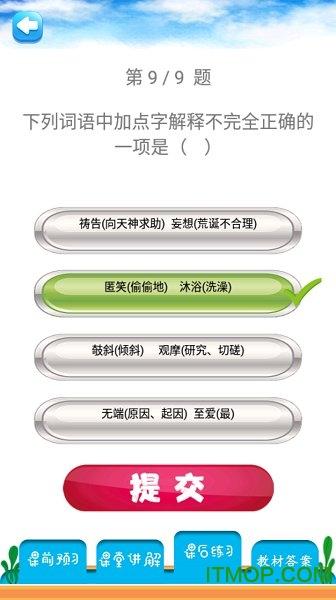 七年级上册语文解读app