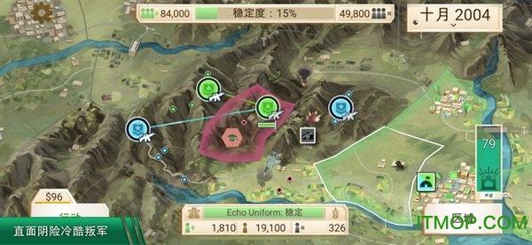 反叛公司ios中文版 v1.4.6 iPhone版 1