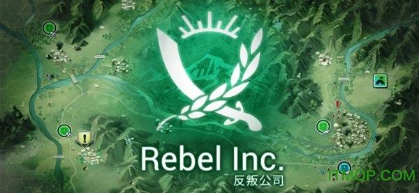 反叛公司ios中文版 v1.4.6 iPhone版 3