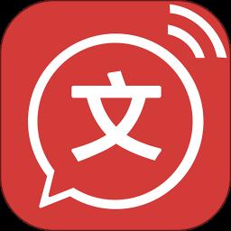 文字转语音app免费版