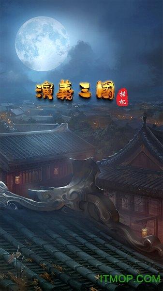 手游演义三国下载