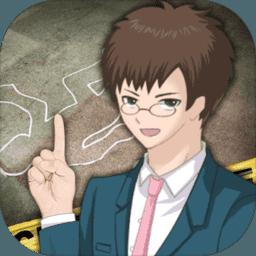 侦探大明星名侦探元芳游戏