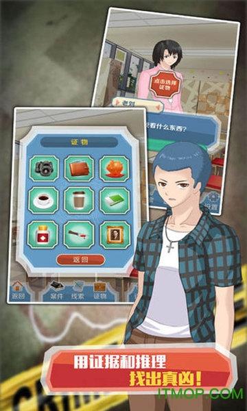 侦探大明星名侦探元芳游戏 v1.0.0 安卓版 3