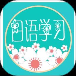 日语学习教程