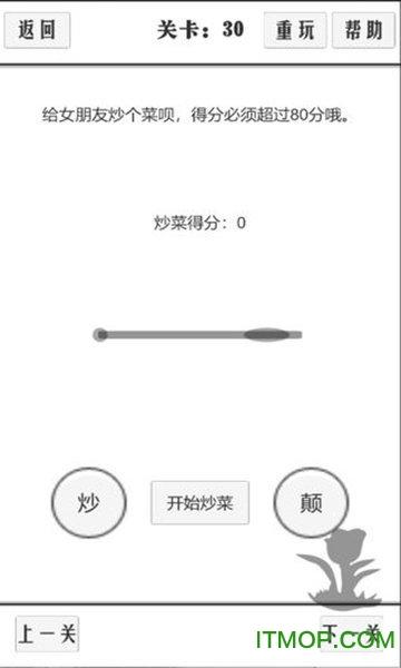 谈一场恋爱游戏 v1.0 安卓版 1