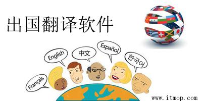 出国翻译软件