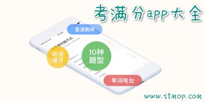 考满分app