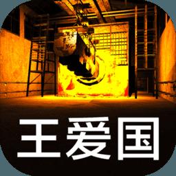 孙美琪疑案dlc王爱国v1.0.4 安卓版