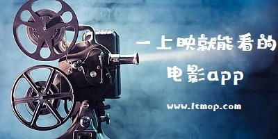 新上映电影观看app