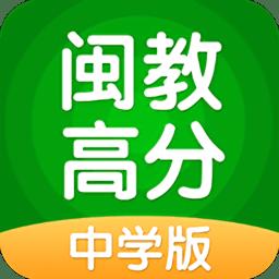 闽教高分App中学版