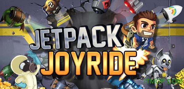 jetpack joyride破解版