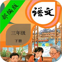 部编版小学语文三年级下册电子课本