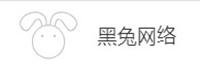 上海黑兔�W�j科技有限公司