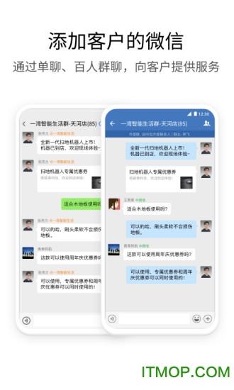 企业微信最新版本 v3.1.6 安卓版 0