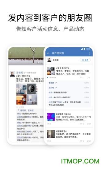 企业微信最新版本 v3.1.6 安卓版 1