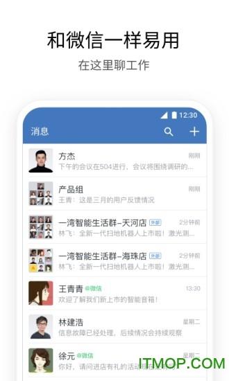 企业微信最新版本 v3.1.6 安卓版 3