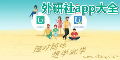 外研社app