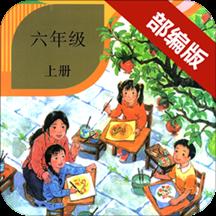 小学语文六年级上册部编版