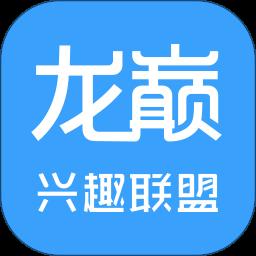 龙巅兴趣联盟v4.2.1 安卓版