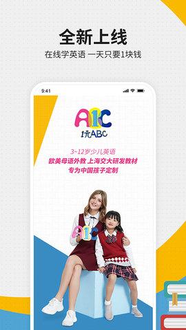 一元ABC v1.0.4 安卓版 0