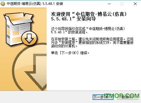 中信期�博易云交易版�件 v5.5.48.1 官方版 0